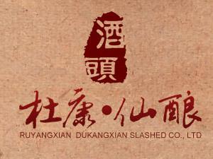汝阳杜康仙酿酒业有限公司