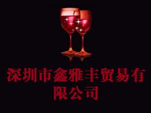 深圳市鑫雅丰贸易有限公司