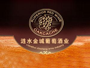 涟水金城葡萄酒业有限公司