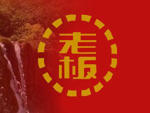 四川省宜宾市老板酒业有限公司