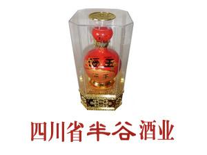 四川省半谷酒业有限责任公司