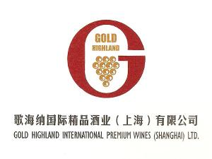 歌海纳国际精品酒业(上海)有限公司