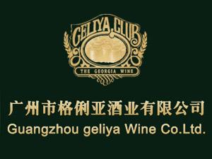 广州市格俐亚酒业有限公司