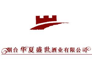 烟台华夏盛世葡萄酒业有限公司