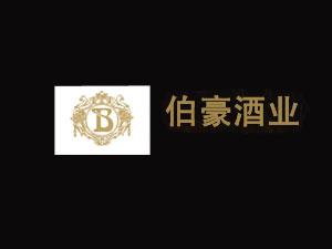 北京天昱伯豪酒业公司