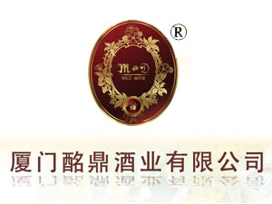 厦门酩鼎酒业有限公司