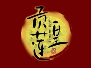 湖南贡莲皇酒业有限公司