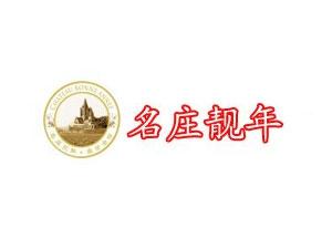 上海名庄靓年国际贸易有限公司