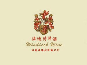 上海温迪诗洋酒公司