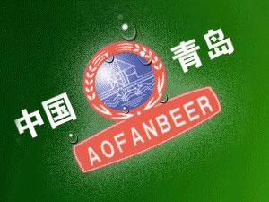 青岛奥贝啤酒有限公司