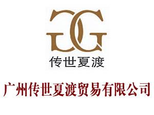 广州传世夏渡贸易有限公司