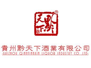 贵州黔天下酒业有限公司