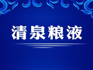 清水川清泉开发有限责任公司
