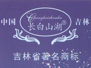 吉林市山城酒业有限责任公司