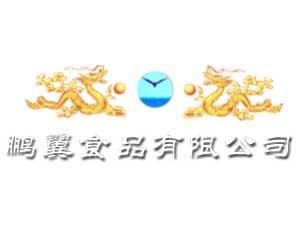 淅川县鹏翼食品有限公司