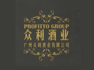 广州众利酒业有限公司