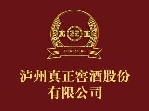 泸州真正窖酒股份有限公司