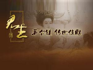 贵州君生酒业有限公司