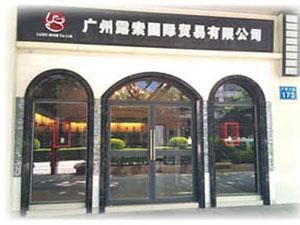 广州露索国际贸易有限公司