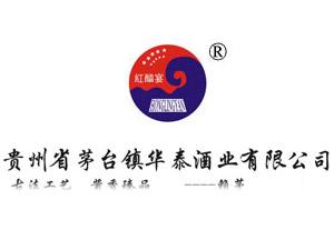 贵州省仁怀市茅台镇华泰酒业有限公司
