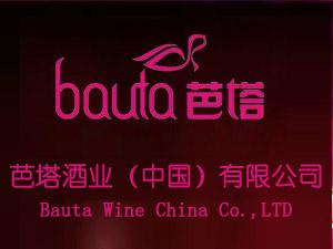 芭塔酒业有限公司