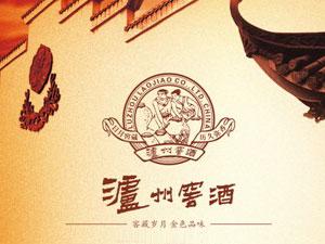 泸州老窖股份有限公司泸州窖酒营销中心