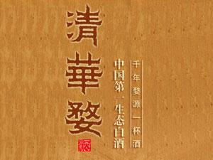 婺源县清华酒业有限责任公司