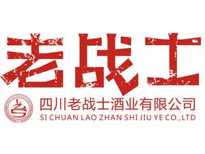 广州老战士酒业有限公司