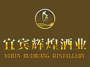 宜宾市辉煌酒业有限责任公司