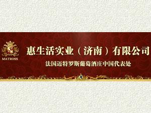 惠生活实业(济南)有限公司