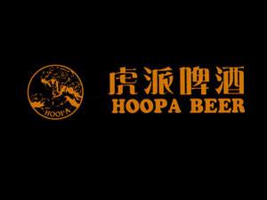 湖北虎派啤酒有限公司