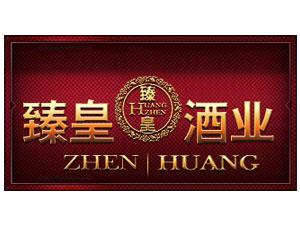 安徽臻皇酒业
