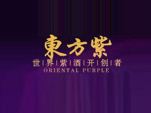 句容市东方紫酒业有限公司