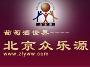 北京众乐源糖酒有限公司