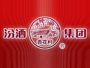 汾酒集团杏花源运营中心