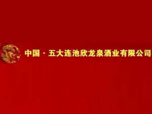 五大连池欣龙泉酒业有限公司