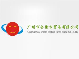 广州市全情力贸易有限公司