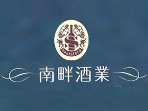 广东南畔酒业有限公司
