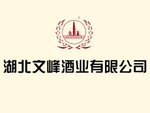 湖北文峰酒业有限公司