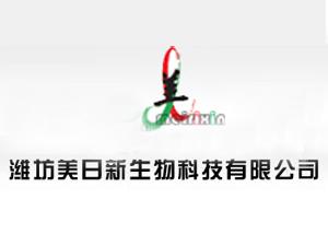 潍坊美日新生物科技有限公司