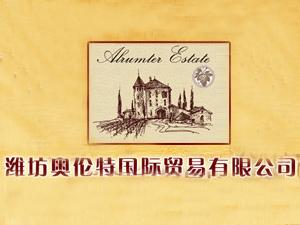 潍坊奥伦特国际贸易有限公司