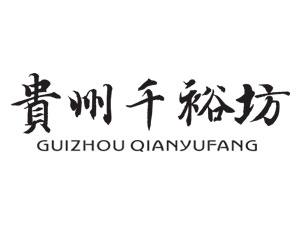贵州千裕坊酒业有限公司