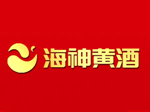 安徽省海神黄酒有限公司