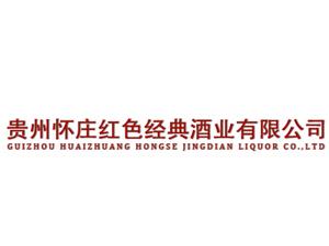 贵州怀庄红色经典酒业有限公司