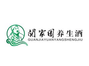 河北安国市关家园养生酒有限公司