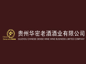 贵州华密老酒酒业有限公司