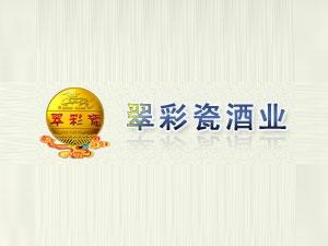 山西翠彩瓷酒业有限公司