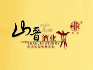 山晋酒业有限公司