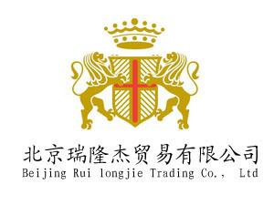 北京瑞隆杰贸易有限公司