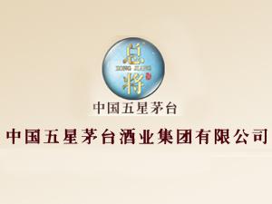 贵州总将酒业有限公司